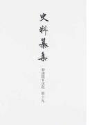 妙法院日次記 第19 (史料纂集)