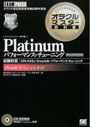 Platinumパフォーマンス・チューニング 試験科目1Z0−033J Oracle9iパフォーマンス・チューニング (オラクルマスター教科書)