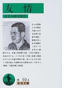 友情 改版 (岩波文庫)(岩波文庫)
