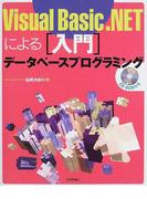 Visual Basic.NETによる入門データベースプログラミング