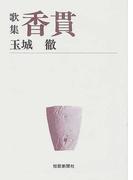 香貫 歌集 (短歌新聞社文庫)