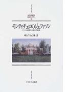 モンティチェロのジェファソン アメリカ建国の父祖の内面史 (MINERVA西洋史ライブラリー)