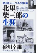 第一回ノーベル賞候補北里柴三郎の生涯