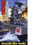 影の艨艟 2 血闘!レイテ沖海戦 (Kosaido blue books)