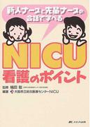 新人ナースと先輩ナースの会話で学べるNICU看護のポイント