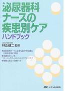 泌尿器科ナースの疾患別ケアハンドブック
