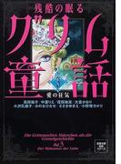 残酷の眠るグリム童話 3 愛の狂気 (双葉文庫 名作シリーズ)(双葉文庫)