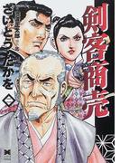 剣客商売 第2巻 (リイド文庫)(リイド文庫)