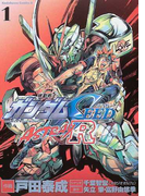 機動戦士ガンダムSEED ASTRAY R 1 (角川コミックス・エース)(角川コミックス・エース)