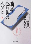 菊亭八百善の人びと 上 (中公文庫)(中公文庫)