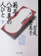 菊亭八百善の人びと 下 (中公文庫)(中公文庫)