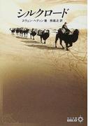 シルクロード (中公文庫 BIBLIO)