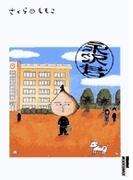 永沢君 (イッキコミックス)(IKKI コミックス)