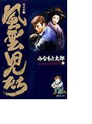 風雲児たち 13 ワイド版 (SPコミックス)(SPコミックス)