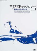 標準J2EEテクノロジー 1 基礎から学ぶEJB (Super Java books)
