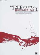 標準J2EEテクノロジー 2 基礎から学ぶJSP/サーブレット (Super Java books)