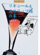 リキュール&スピリッツ通の本 (Shotor library)