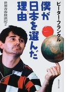 僕が日本を選んだ理由 世界青春放浪記 2 (集英社文庫)(集英社文庫)