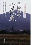 三輪山の古代史 大和王権発祥の地から古代日本の謎を解く