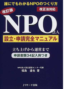 NPO法人設立・申請完全マニュアル 改訂版
