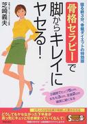 骨格セラピーで脚からキレイにヤセる! 寝る前3分、骨盤ダイエットの特効版 (Seishun super books special)