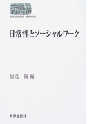 日常性とソーシャルワーク (Sekaishiso seminar)