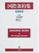 国際条約集 2003年版