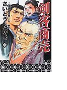 剣客商売(リイド文庫) 3巻セット(リイド文庫)