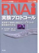 RNAi実験プロトコール 高効率で簡便な遺伝子ノックアウトの新技術がわかる! (注目のバイオ実験シリーズ)