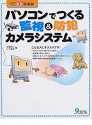 パソコンでつくる監視&防犯カメラシステム (PC遊友倶楽部)