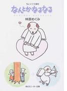 なんとかなるなる ちょっトク文庫版 (角川文庫 角川スニーカー文庫)(角川スニーカー文庫)
