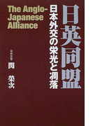 日英同盟 日本外交の栄光と凋落