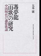 馮夢竜『山歌』の研究 中国明代の通俗歌謡 (東京大学東洋文化研究所報告)