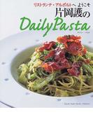 片岡護のDaily Pasta ようこそリストランテへ リストランテ・アルポルトへようこそ