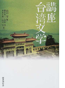 講座台湾文学