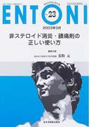 ENTONI Monthly book No.23(2003年3月) 非ステロイド消炎・鎮痛剤の正しい使い方