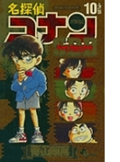 名探偵コナン10+PLUSスーパーダイジェストブック サンデー公式ガイド