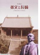 孫文と長崎 日中国交正常化30周年記念 写真誌