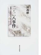 二・二八事件 「台湾人」形成のエスノポリティクス