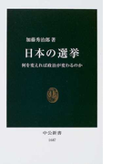 日本の選挙 何を変えれば政治が変わるのか (中公新書)(中公新書)
