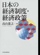 日本の経済制度・経済政策
