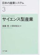 日本の産業システム 3 サイエンス型産業
