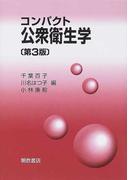 コンパクト公衆衛生学 第3版