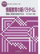 情報教育の新パラダイム 理論と実践の目指すもの (情報教育シリーズ)