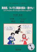 英会話、ついでに英語の読み・書きも! やってみようよ、いつまでも! (Troika series)