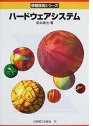 ハードウェアシステム (情報技術シリーズ)