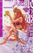 二人の眠り姫 暁の天使たち 4 (C・novels fantasia)(C★NOVELS FANTASIA)
