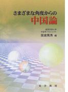 さまざまな角度からの中国論