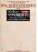 マンキューマクロ経済学 第2版 1 入門篇
