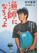 漁師になろうよ すてきな「海の男たち」の生き方 (Be‐pal books)